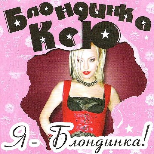 Блондинка Ксю альбом Я - Блондинка!