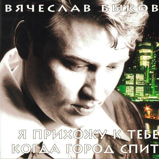 Вячеслав Быков альбом Я прихожу к тебе, когда город спит