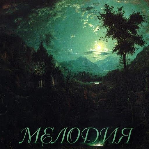Муслим Магомаев альбом Мелодия