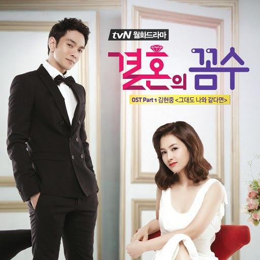 Kim Hyun Joong альбом The Wedding Scheme OST Part 1