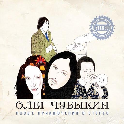 Олег Чубыкин альбом Новые приключения в стерео