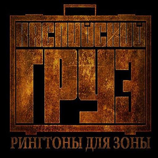 Каспийский Груз альбом Рингтоны для зоны