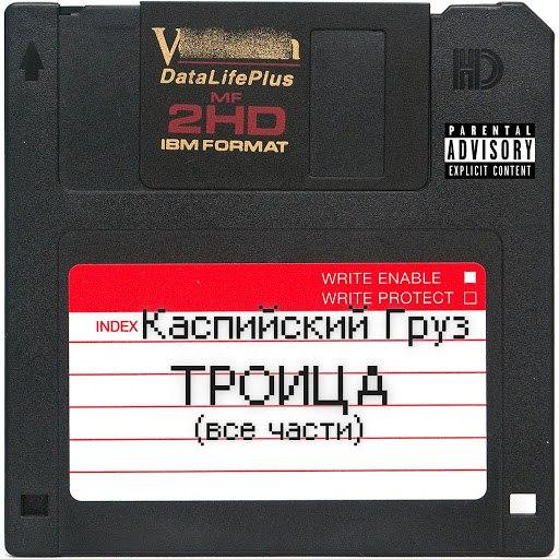 Каспийский Груз альбом Троица (все части)