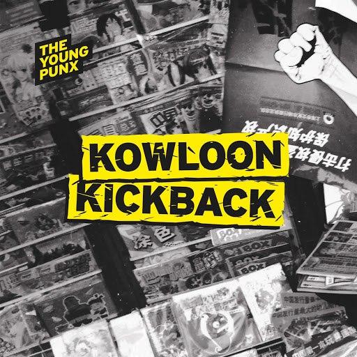 The Young Punx альбом Kowloon Kickback (Gramophonedzie Mix)