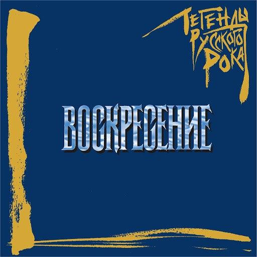 Воскресение альбом Легенды русского рока: Воскресение (Deluxe Version)