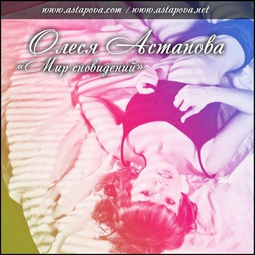 Олеся Астапова альбом Мир сновидений