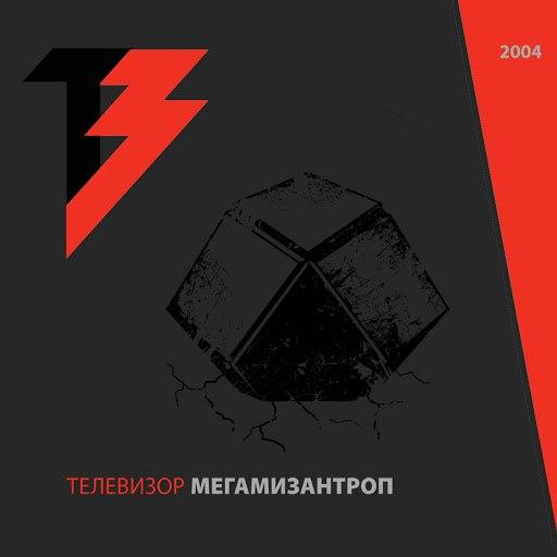 Телевизор альбом Мегамизантроп