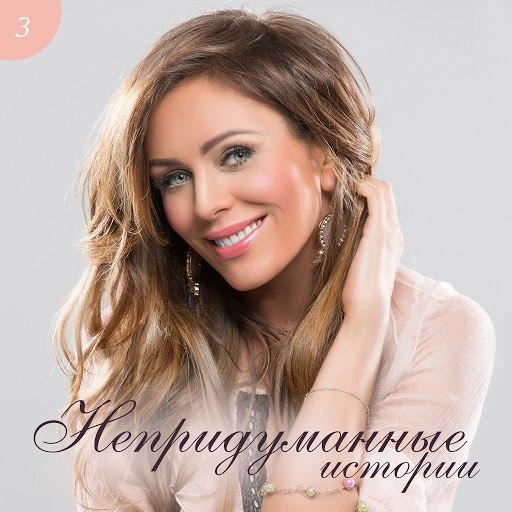 Юлия Началова альбом Непридуманные истории. Часть 3