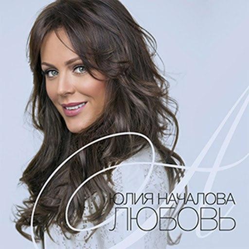 Юлия Началова альбом А любовь (Новая версия)