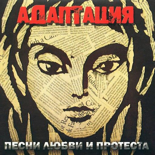 Адаптация альбом Песни любви и протеста