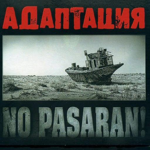Адаптация альбом No pasaran!