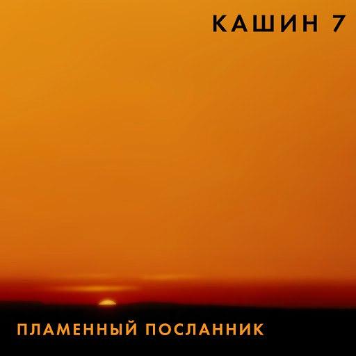 Павел Кашин альбом Пламенный посланник