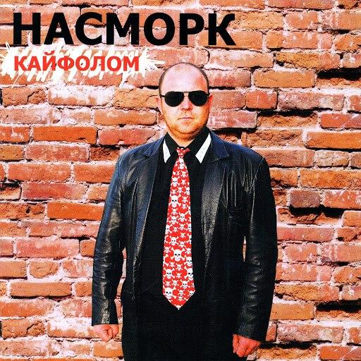 Насморк альбом Кайфолом