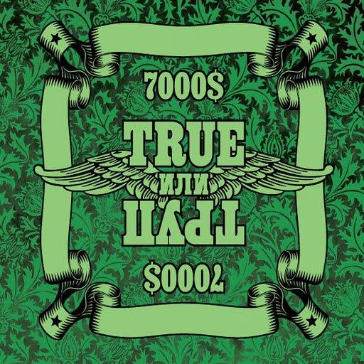 7000$ альбом True или труп
