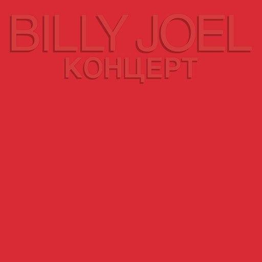 Billy Joel альбом Концерт (Live in Leningrad)