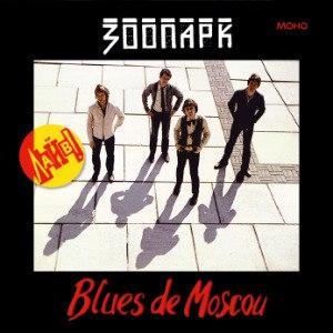 Зоопарк альбом Blues de Moscou