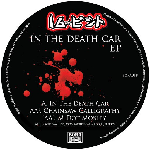 16bit альбом In the Death Car EP
