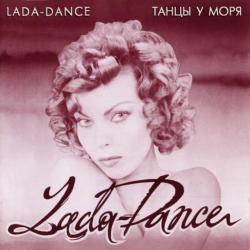 Лада Дэнс альбом Танцы у моря