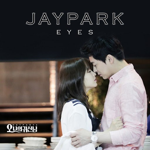 Jay Park альбом Oh My Lovely Ghost OST Part 4