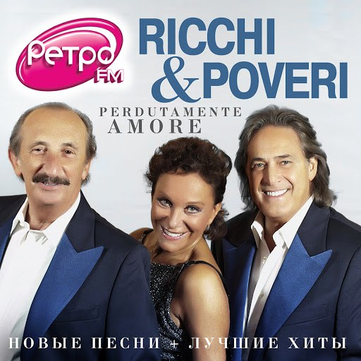 Ricchi E Poveri альбом Perdutamente amore (New & Best)