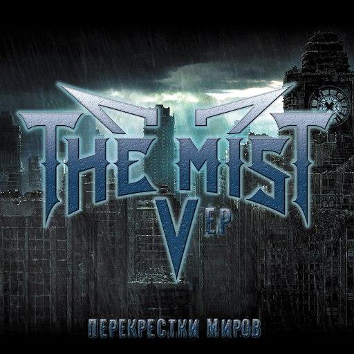 The Mist альбом Перекрестки миров