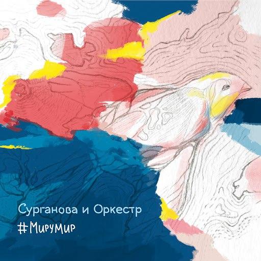 Сурганова и Оркестр альбом #МИРУМИР