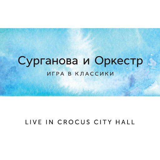 Сурганова и Оркестр альбом Игра в классики. Live In Crocus City Hall