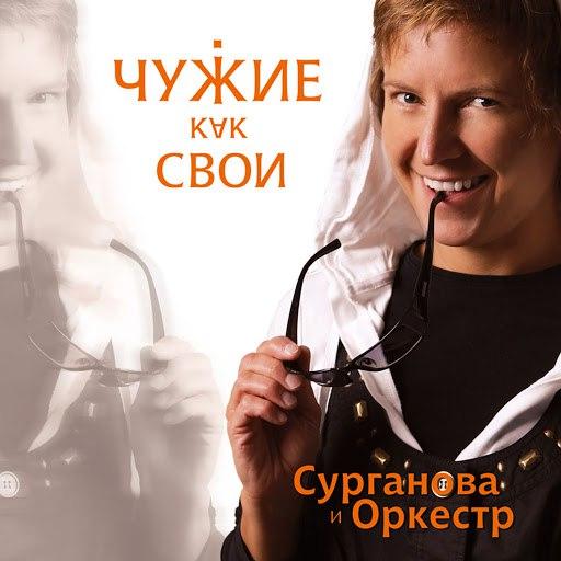Сурганова и Оркестр альбом Чужие как свои
