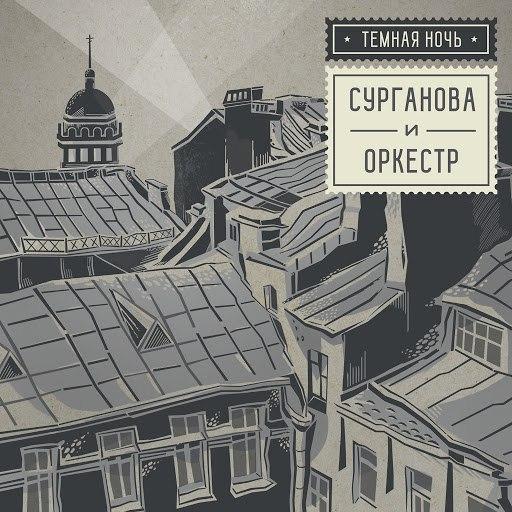 Сурганова и Оркестр альбом Тёмная ночь