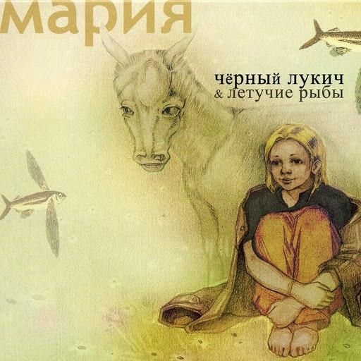 Чёрный Лукич альбом Мария