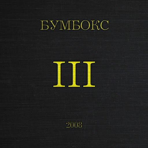 Boombox альбом III