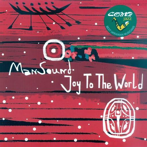 ManSound альбом Joy to the World