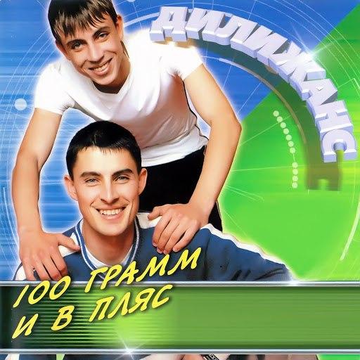 Дилижанс альбом 100 грамм в пляс