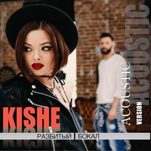 Kishe альбом Разбитый бокал (Acoustic version)