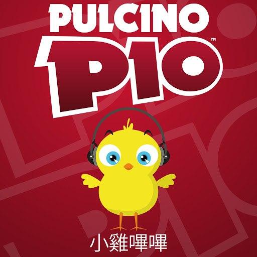 Pulcino Pio альбом 小雞嗶嗶