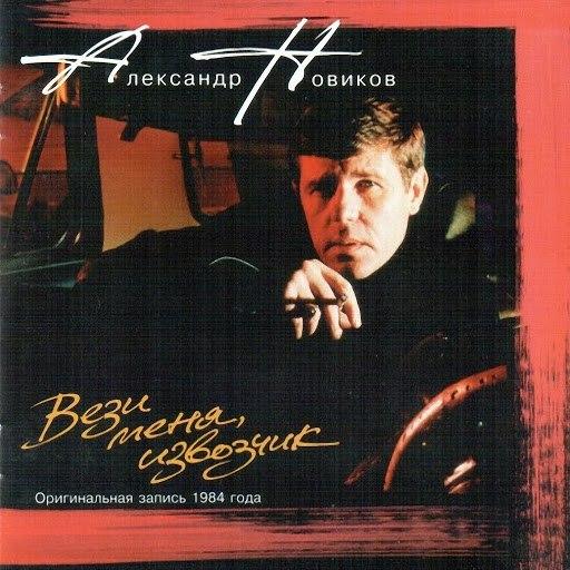 Александр Новиков альбом Вези меня, извозчик (оригинальная запись 1984 г.) (1994год)