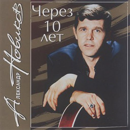 Александр Новиков альбом Через 10 лет. Диск 1