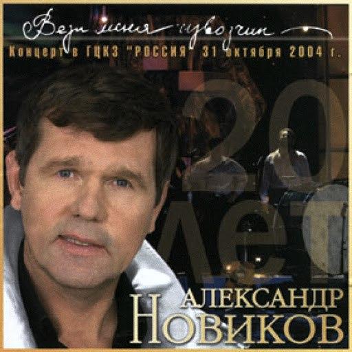 Александр Новиков альбом Концерт в ГЦКЗ Россия Вези меня извозчик. 20-лет Часть 1