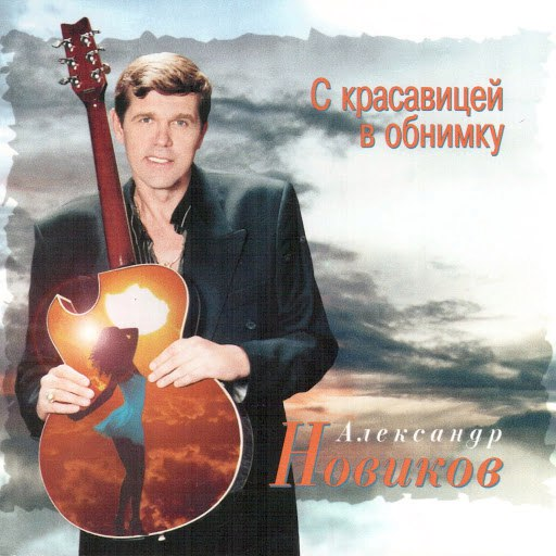 Александр Новиков альбом С красавицей в обнимку