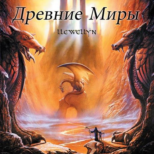 Llewellyn альбом Древние Миры