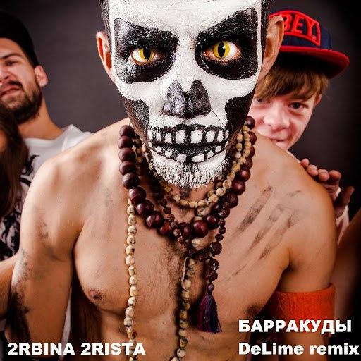 2rbina 2rista альбом Барракуды (DeLime Remix) [feat. ЖАРА]