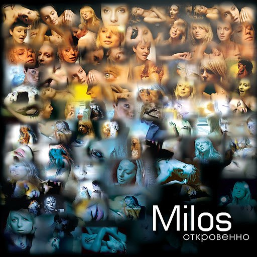 Milos альбом Откровенно