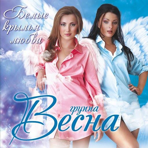 Весна альбом Белые крылья любви