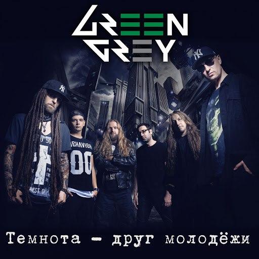 Green Grey альбом Темнота - друг молодёжи