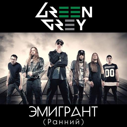 Green Grey альбом Эмигрант (Ранний)