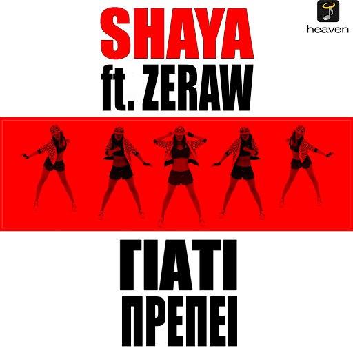 Shaya альбом Giati Prepei