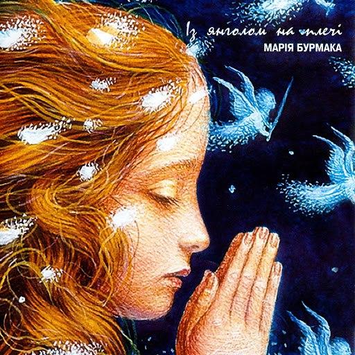 Марія Бурмака альбом Із янголом на плечі