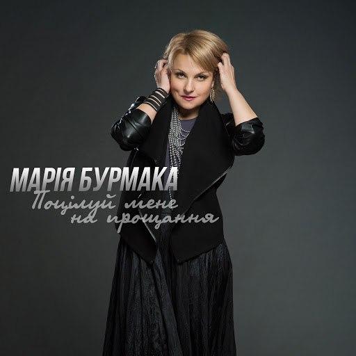 Марія Бурмака альбом Поцілуй мене на прощання