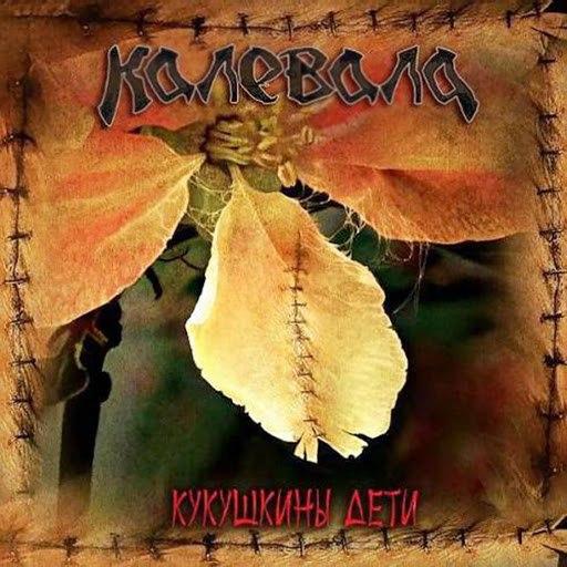 Калевала альбом Кукушкины дети