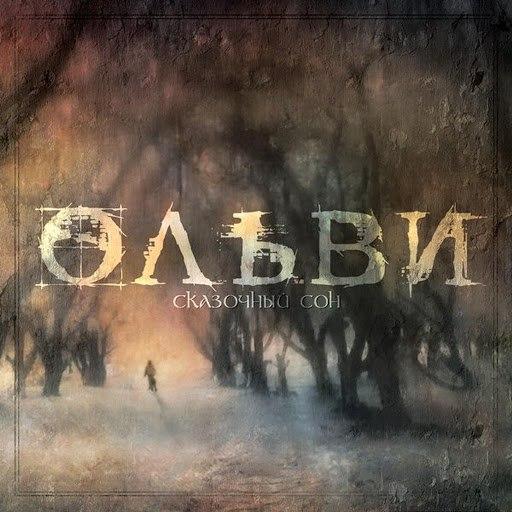 Ольви альбом Сказочный сон